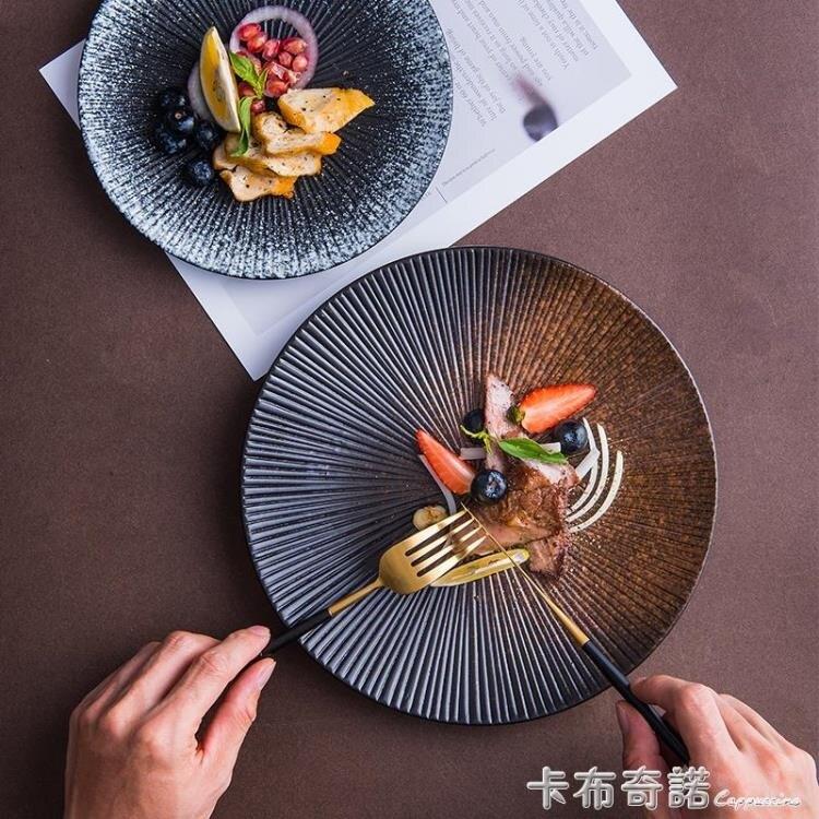 牛排餐盤家用陶瓷西餐盤意面盤日式餐具盤子碟子菜盤創意新款  果果輕時尚