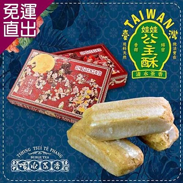 《清水茶香》 娃娃公主酥 (200g×1盒)【免運直出】