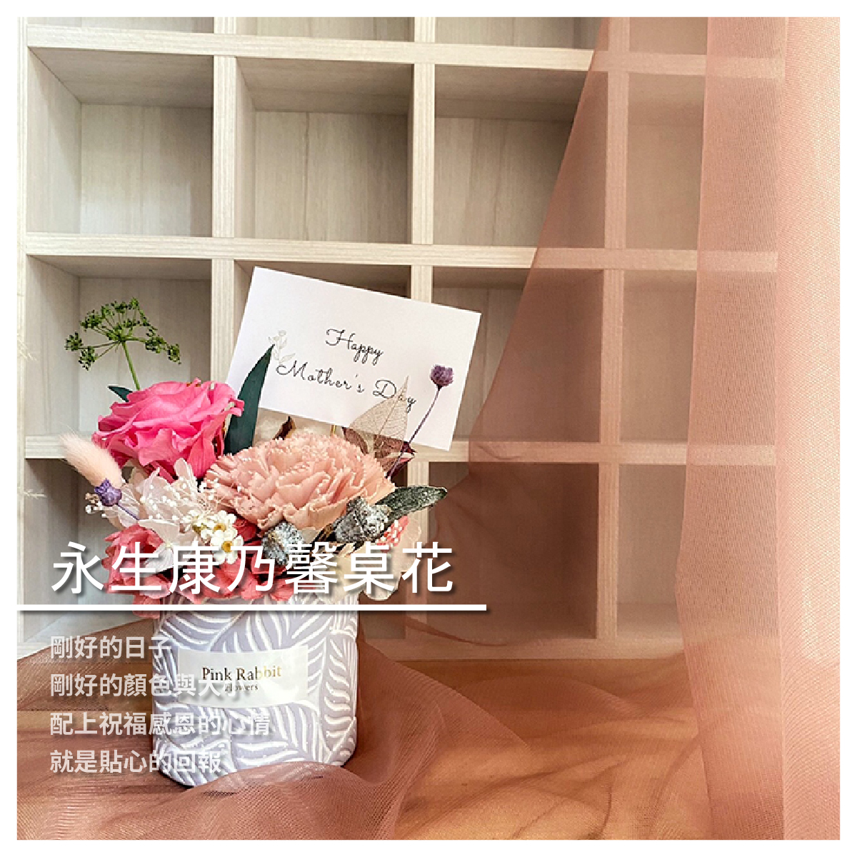 【Pink Rabbit Garden】『PRG永生花乾燥花』永生康乃馨桌花