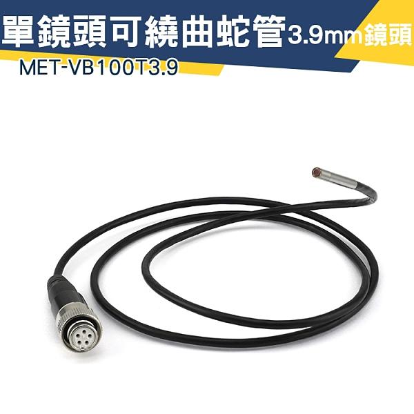 超細蛇管 汽機車維修 探視鏡蛇管 現貨 檢查搜索鏡頭 模具檢視 MET-VB100T3.9