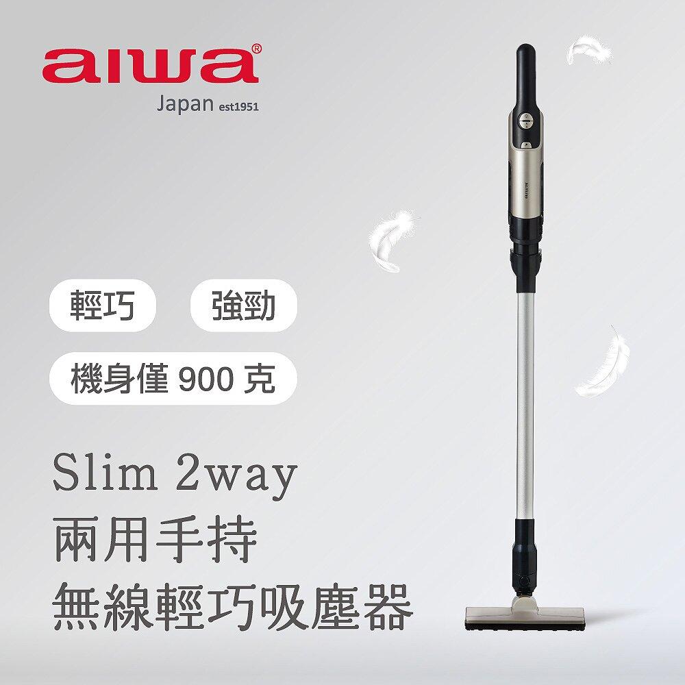 愛華aiwa 極輕巧無死角 無線手持吸塵器 AR1501