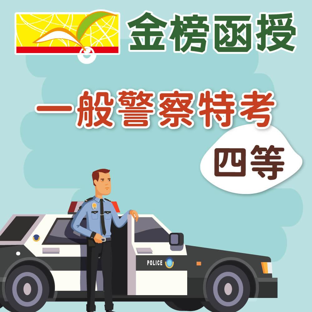 111金榜函授/普通化學/李佳選/單科/一般警察特考-四等/消防警察
