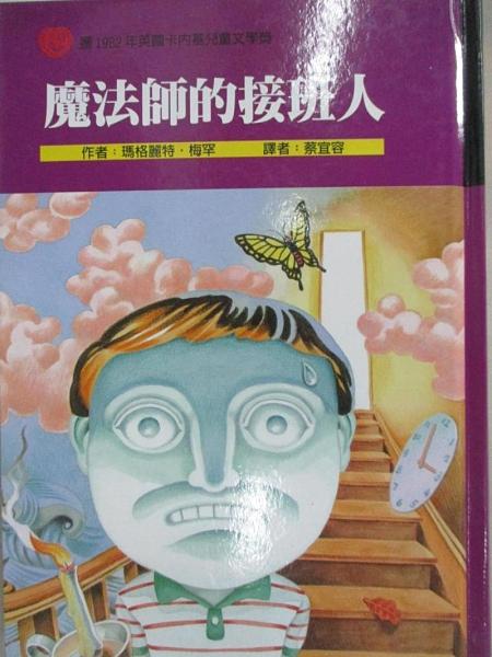 【書寶二手書T1/兒童文學_B32】魔法師的接班人_蔡宜容, 瑪格麗特