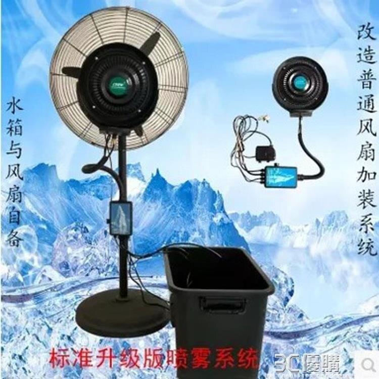 淼焱離心式霧化盤 戶外降溫加濕改裝工業電風扇為噴霧風扇