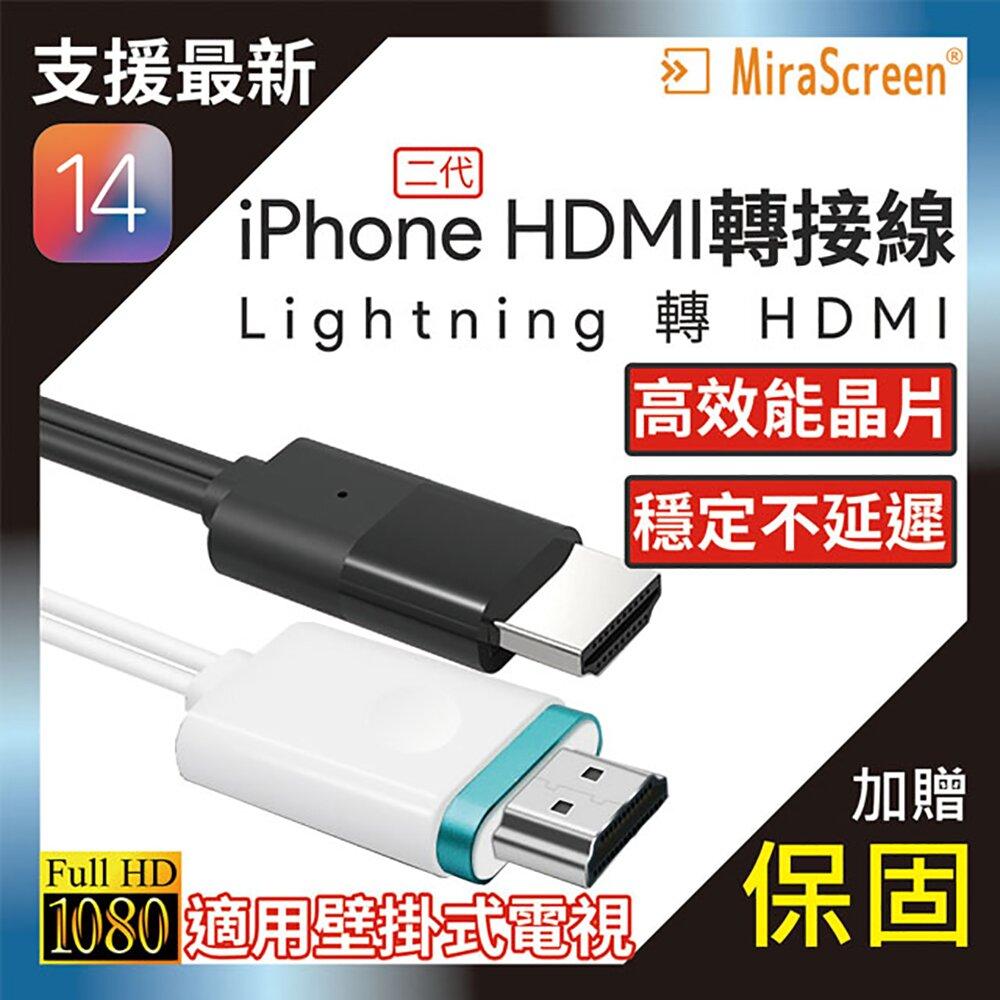 【Octopus 24H】喆安電競 二代 Apple iPhone Lightning to HDMI螢幕轉接線