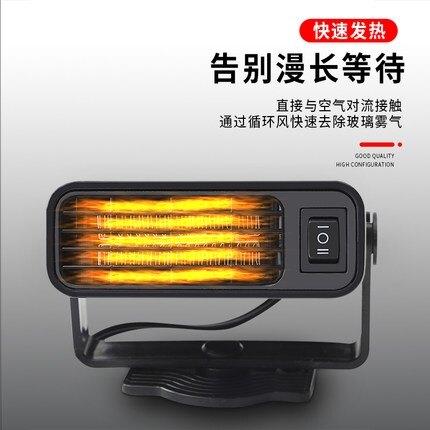 車載暖風機 車載取暖器車內制熱電暖氣12-24v貨車速熱風扇取暖器汽車用加熱器 流行花園