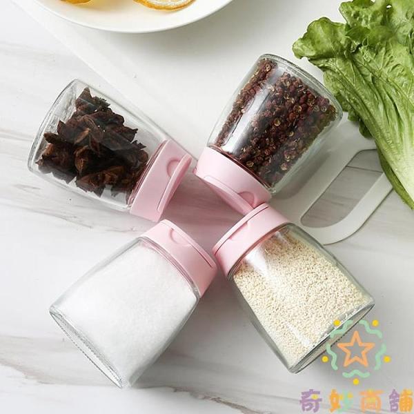 廚房調料瓶套裝組合佐料收納盒玻璃調味瓶家用鹽罐調味罐【奇妙商舖】