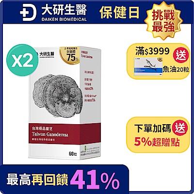 大研生醫 台灣極品靈芝膠囊(60粒)x2