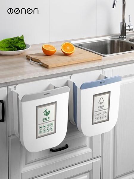垃圾桶 廚房垃圾桶摺疊懸掛式家用櫥柜門壁掛收納桶拉圾筒廚余垃圾收納筒 618大促銷
