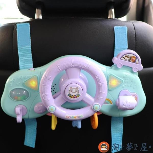 兒童方向盤玩具仿真模擬駕駛手推車載玩具汽車寶寶方向盤【淘夢屋】