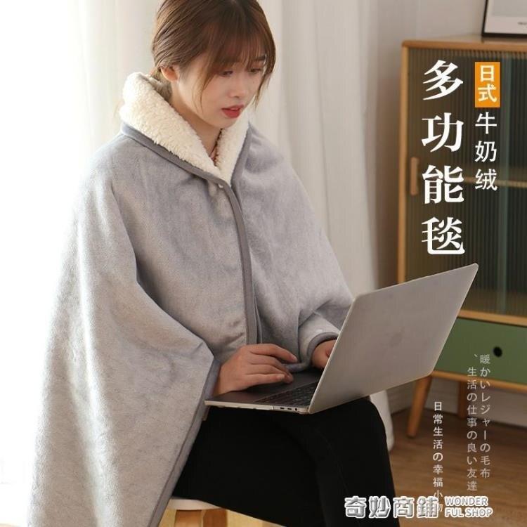 披肩斗篷式毯子加厚家居服懶人毛毯蓋腿教室學生冬天可穿式全身