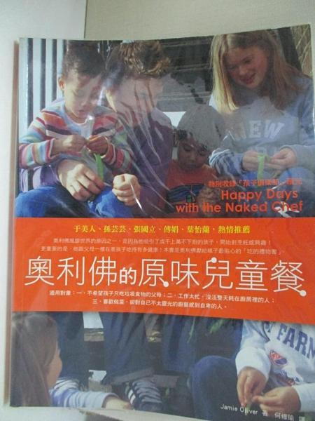 【書寶二手書T1/餐飲_EBA】奧利佛的原味兒童餐_何修瑜, 傑米奧利佛