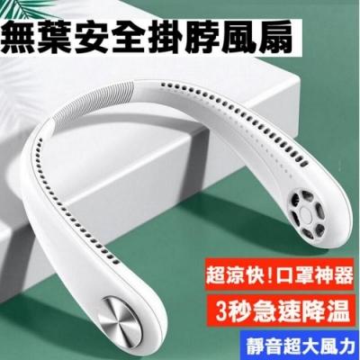 USB充電掛脖無葉靜音風扇 S01