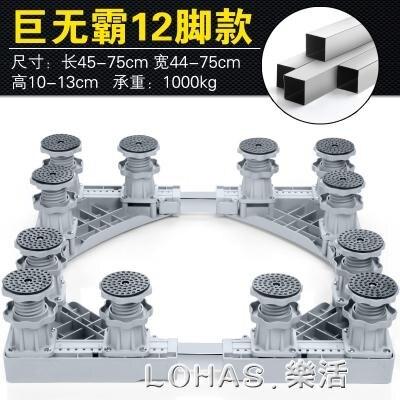 全自動洗衣機底座托架滾筒支架增高加高墊腳架通用架子