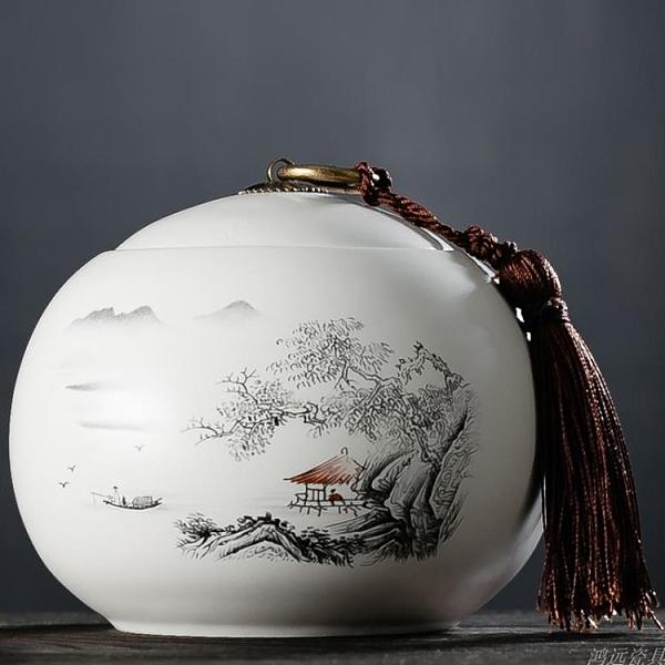 茶葉罐陶瓷 大號半斤裝銅扣流蘇防潮茶罐 存儲罐密封罐陶瓷茶葉罐 【夏日新品】
