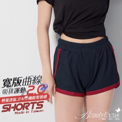 BeautyFocus 2.0升級寬版曲線運動短褲(藍紅)