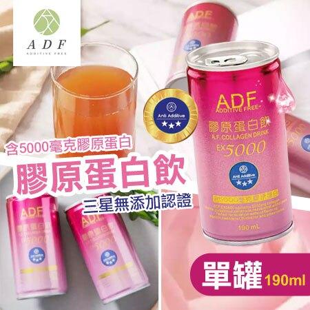 ADF 膠原蛋白飲 (單罐) 190ml 膠原蛋白 膠原蛋白飲品 膠原蛋白飲料 膠原飲 飲料 無添加【N104180】