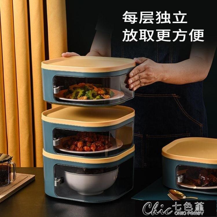 保溫菜罩新款家用食物保溫防塵罩子廚房餐桌剩菜飯多層可疊收