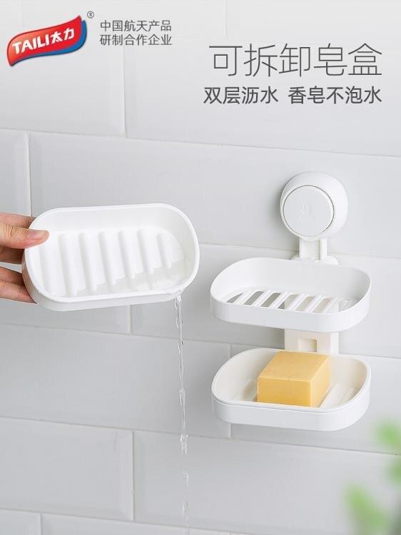 肥皂盒 太力肥皂盒 吸盤壁掛式浴室衛生間香皂盒雙層免打孔香皂置物架瀝水
