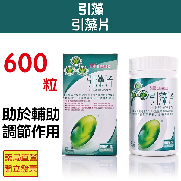 引藻 引藻片(小球藻W-87)600粒 元氣健康館
