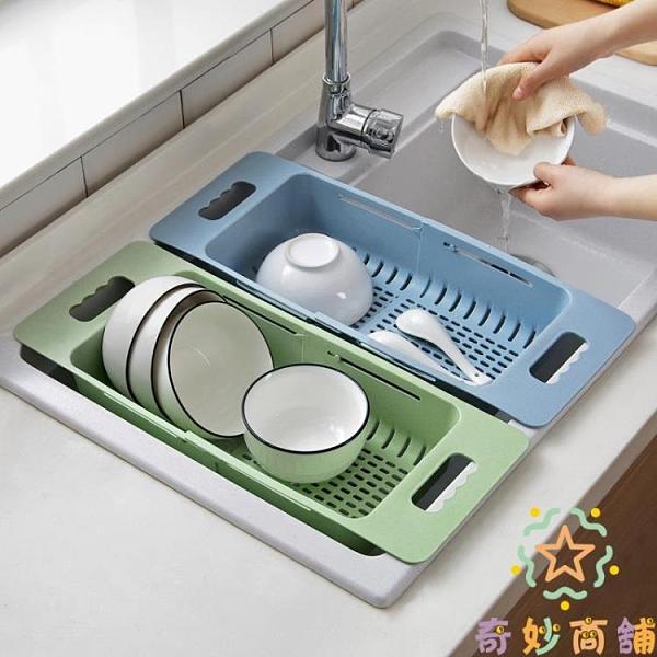 2個裝 廚房放碗筷架子家用碗碟架收納架伸縮水槽置物架瀝水架【奇妙商舖】