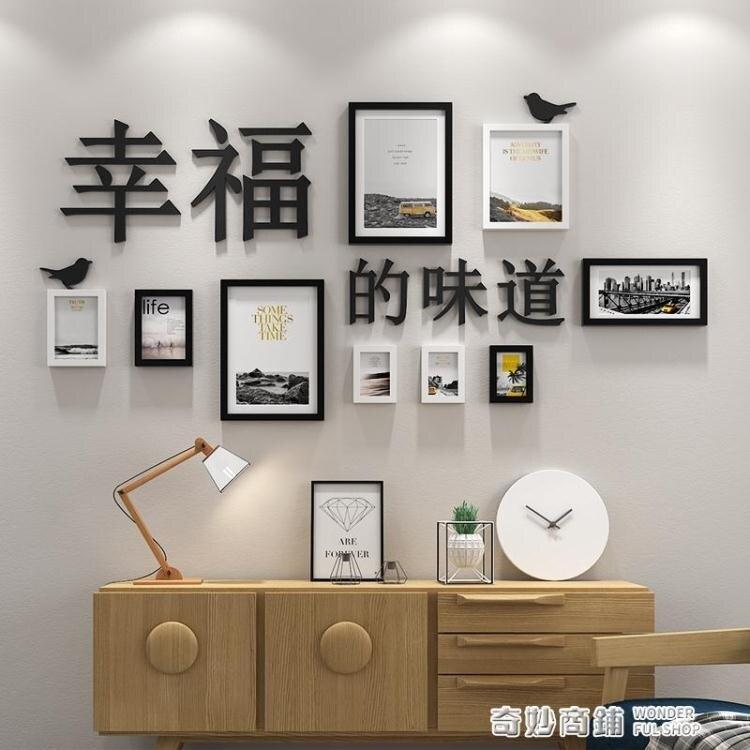 照片牆裝飾簡約現代相框牆相框掛牆組合創意客廳臥室冊餐廳相片牆