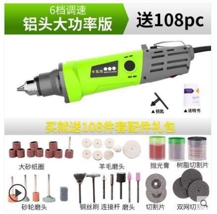 雕刻刀 電磨機迷你小型電動打磨機玉石木頭雕刻機拋光機工具家用微型電鑽