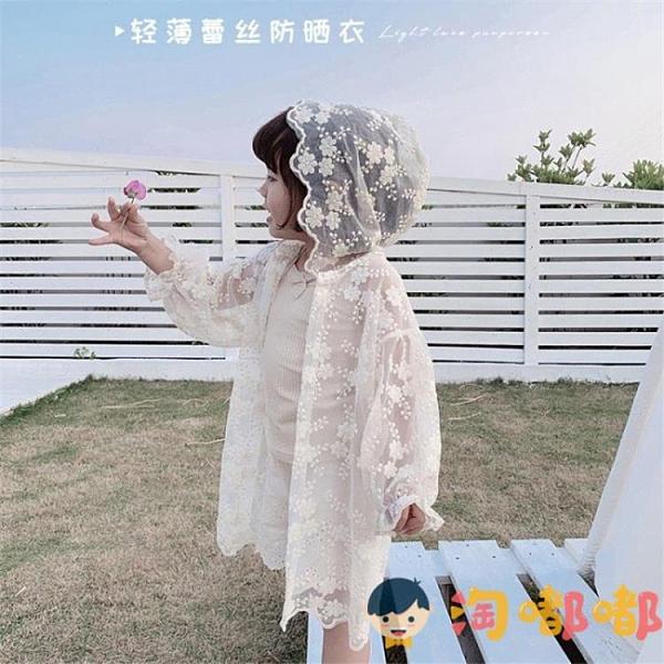 兒童防曬衣防紫外線寶寶蕾絲外套夏親子沙灘服開衫【淘嘟嘟】