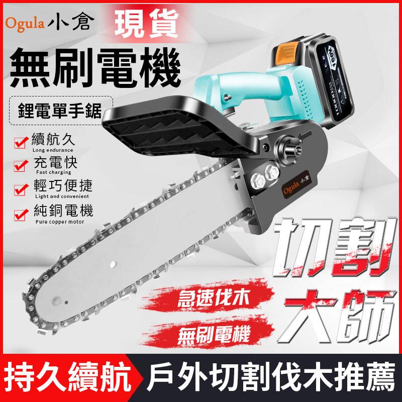 ogula小倉8吋電鏈鋸 伐木鋸 電動鋸 無刷電動單手鋸10節電芯15000毫安一電一充