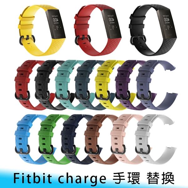 【妃航】Fitbit charge 3/3SE/4/4SE 純色 菱格紋 TPU 更換/替換 手環/腕帶/錶帶