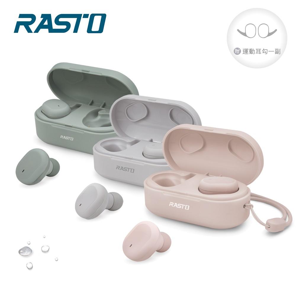 【集點換購價】RASTO RS16 真無線運動防水藍牙5.0耳機