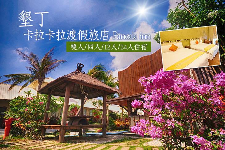 【墾丁,屏東】墾丁-卡拉卡拉渡假旅店Pancala inn #GOMAJI吃喝玩樂券#電子票券#民宿