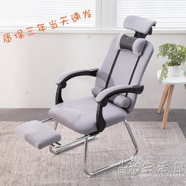 辦公椅可躺 午休電腦椅弓形家用透氣網布電競椅宿舍椅學生寫字椅