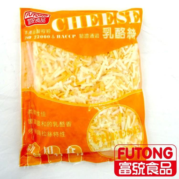 富統食品雙色乳酪絲(1kg/包)