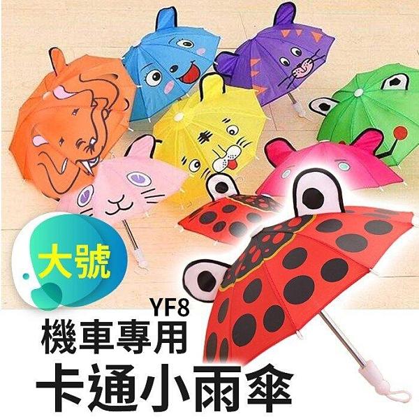 『時尚監控館』YF8)卡通小雨傘-手機遮陽傘/玩具傘/道具傘/兒童傘/熊貓外送小雨傘- 機車小雨傘