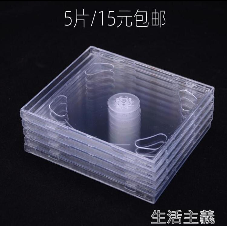 CD收納盒 10個CD盒音樂專輯光盤盒透明盒正方形可插封面收納盒單片雙片裝【簡約家】