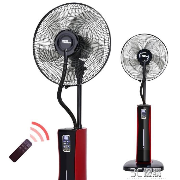 西聯工業噴霧電風扇家用落地靜音降溫加濕加水制冷霧化扇遙控台式