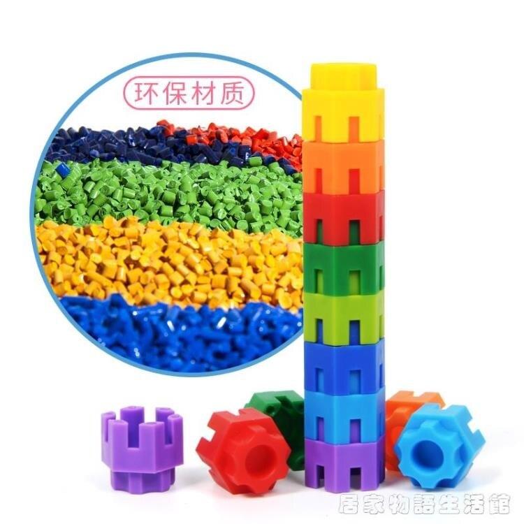 積木塑料玩具3-6周歲益智女男孩子4-5歲拼裝拼插六角積木