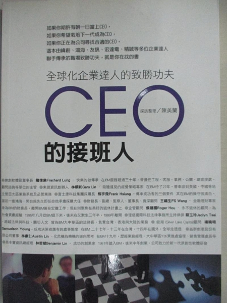 【書寶二手書T1/財經企管_BX1】CEO的接班人-全球化企業達人的致勝功夫_寰宇菁英公