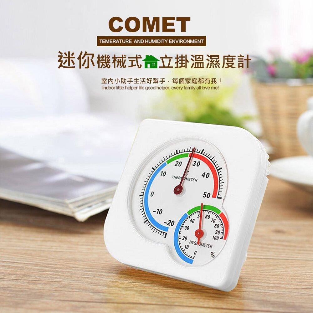 【COMET】迷你機械式立掛溫濕度計(WS-A7)