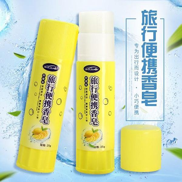 出差旅行便攜香皂 洗臉洗手香皂小肥皂 衛生殺菌