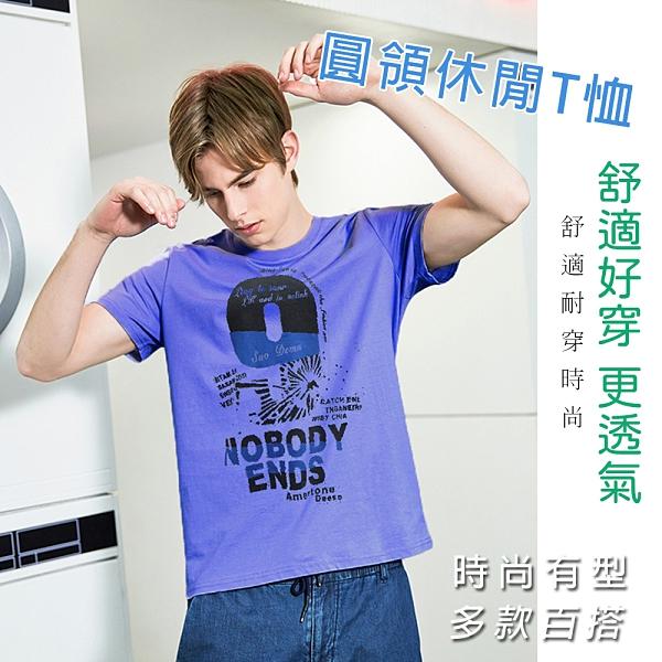 【樂邦】春夏男款圓領T恤-18款 男版 短T 上衣 圓領 透氣 舒適 寬鬆百搭 t-shirt 潮T 時尚