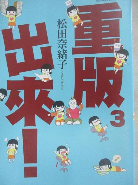 【書寶二手書T1/心靈成長_BXV】重版出來(03)_松田奈緒子,  九十九夜
