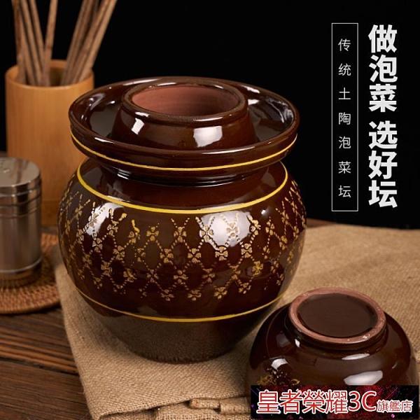 泡菜罈 泡菜壇子陶瓷家用帶蓋土陶加厚老式傳統腌菜罐10斤5咸酸菜8小YTL