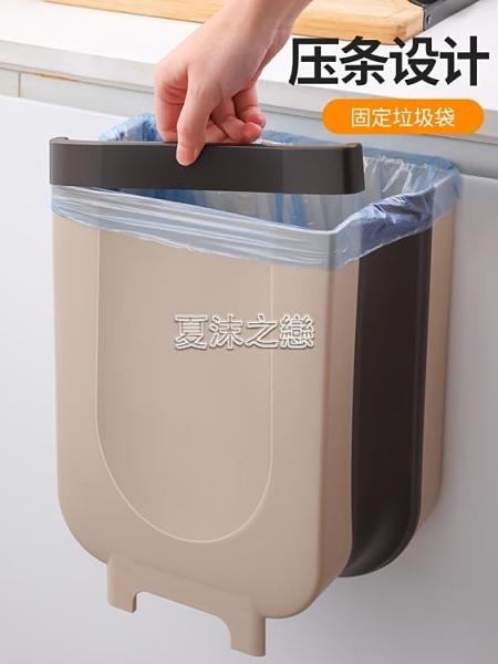 垃圾桶 廚房垃圾桶掛式摺疊家用櫥柜門壁掛式收納桶創意廚余專用圾垃圾桶