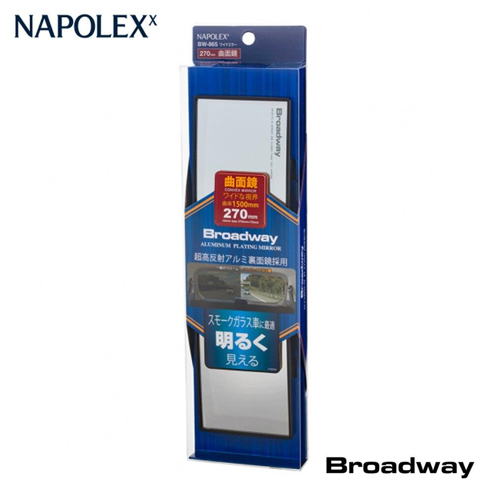 【Napolex】broadway0 BW-865 廣視野曲面鏡270mm-goodcar168