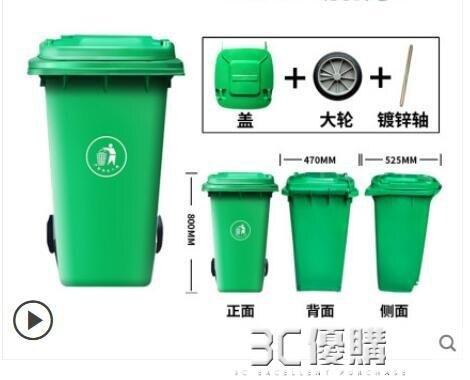 戶外環衛垃圾桶大號帶蓋分類垃圾箱240升室外120L干濕分離商用筒