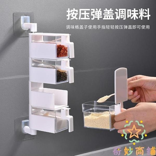 收納盒鹽罐組合套裝調料盒旋轉多層廚房壁掛調味料瓶【奇妙商舖】