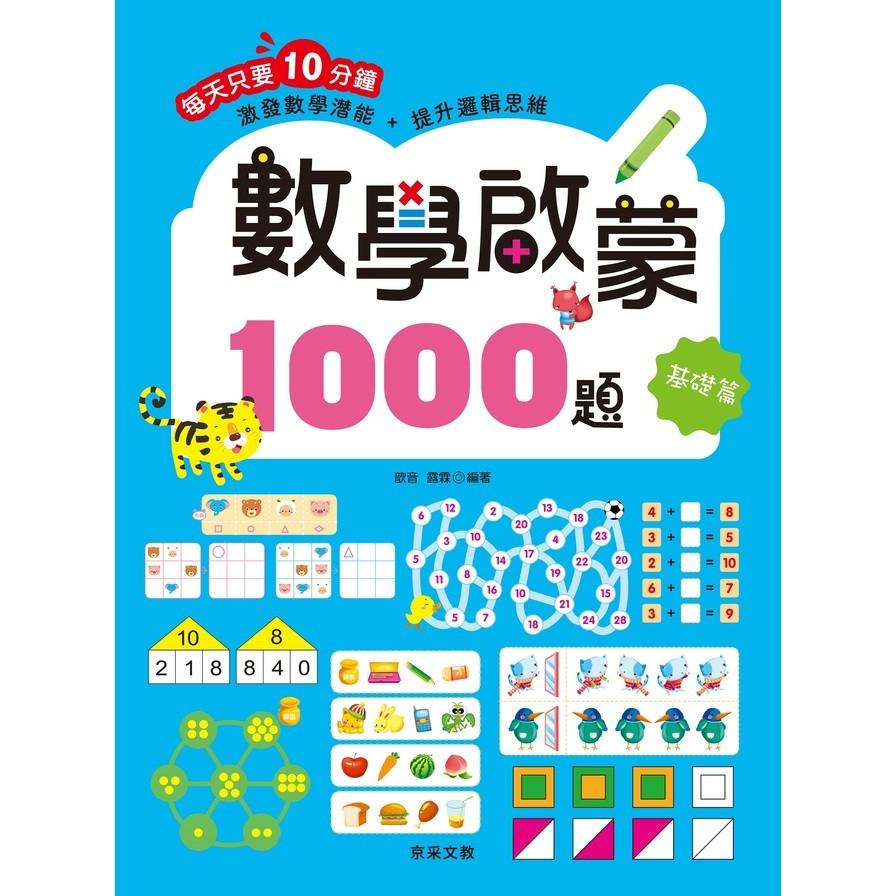 數學啟蒙1000題(基礎篇)(歆音露霖)