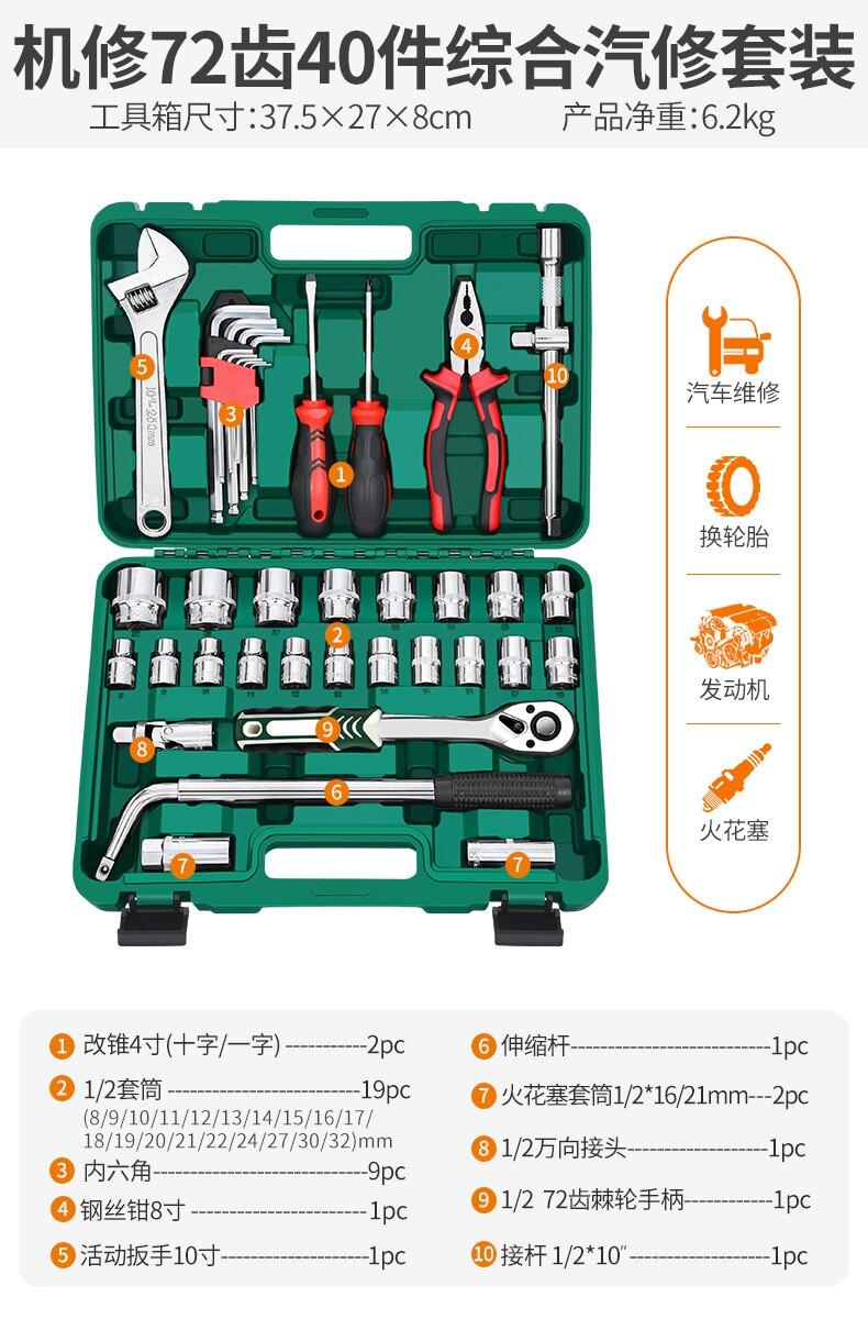 修車工具套餐 汽修工具套裝套筒套管棘輪扳手組合萬能修車多功能汽車維修工具箱【XXL5511】